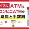 アイフルATMと提携コンビニATMの営業時間と手数料