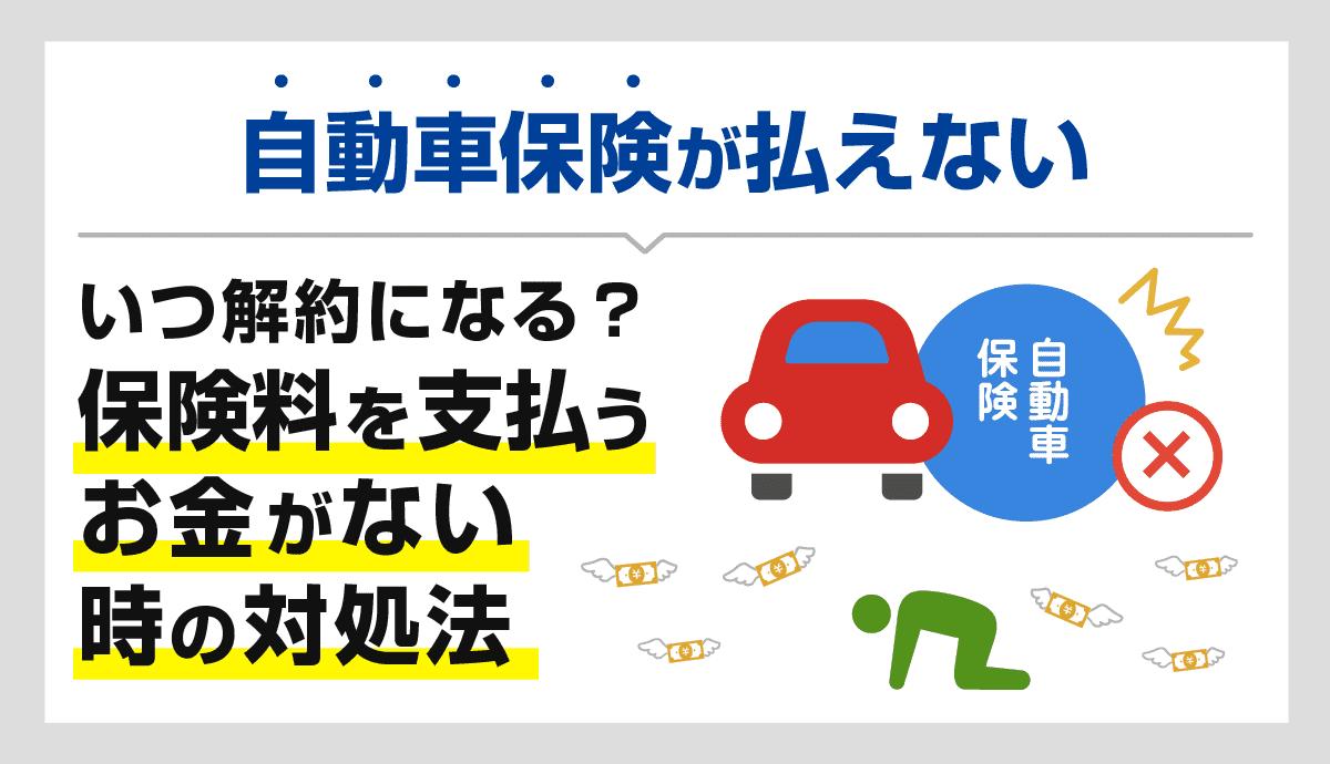 保険 自動車