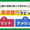 北海道銀行カードローン ラピッドを借りるメリット・デメリット