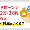 カードローンで1万円・2万円・3万円借りると金利と利息はいくら?