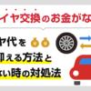 タイヤ交換のお金がない…タイヤ代を安く抑える方法と払えない時の対処法