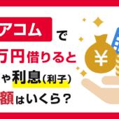 "<span class=""title"">アコムで10万円を借りると金利や利息(利子)や返済額はいくら?</span>"