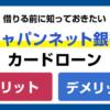 ジャパンネット銀行カードローンを借りるメリット・デメリット