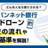 ジャパンネット銀行カードローンの審査の流れと審査基準