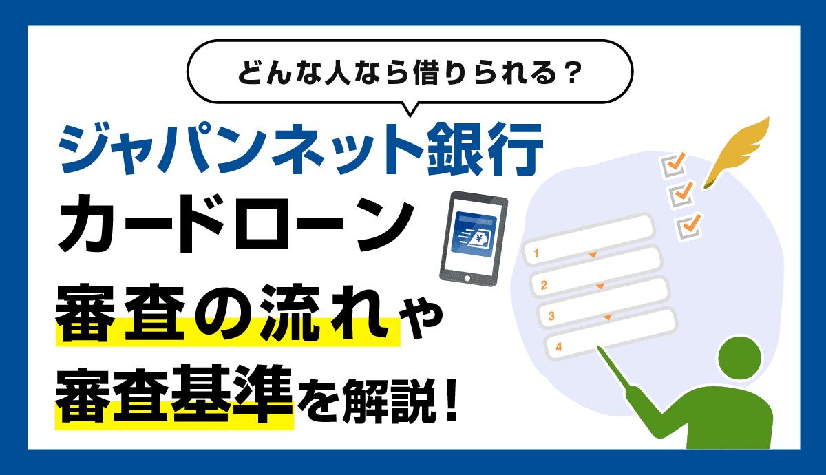銀行 通帳 ネット ジャパン