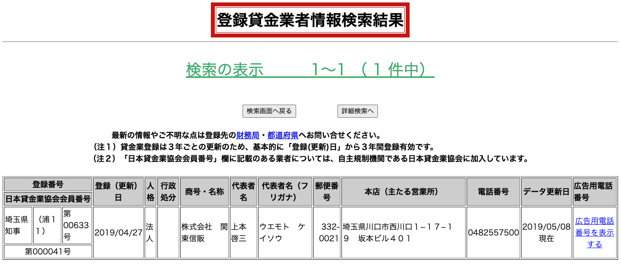 関東信販(登録貸金業者情報検索結果)