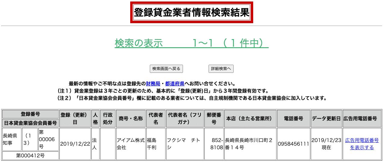 アイアム(登録貸金業者情報検索結果)