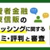 消費者金融 関東信販のキャッシングに関する口コミ・評判と審査