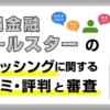 沖縄金融オールスターのキャッシングに関する口コミ・評判と審査