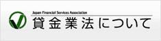 貸金業法について