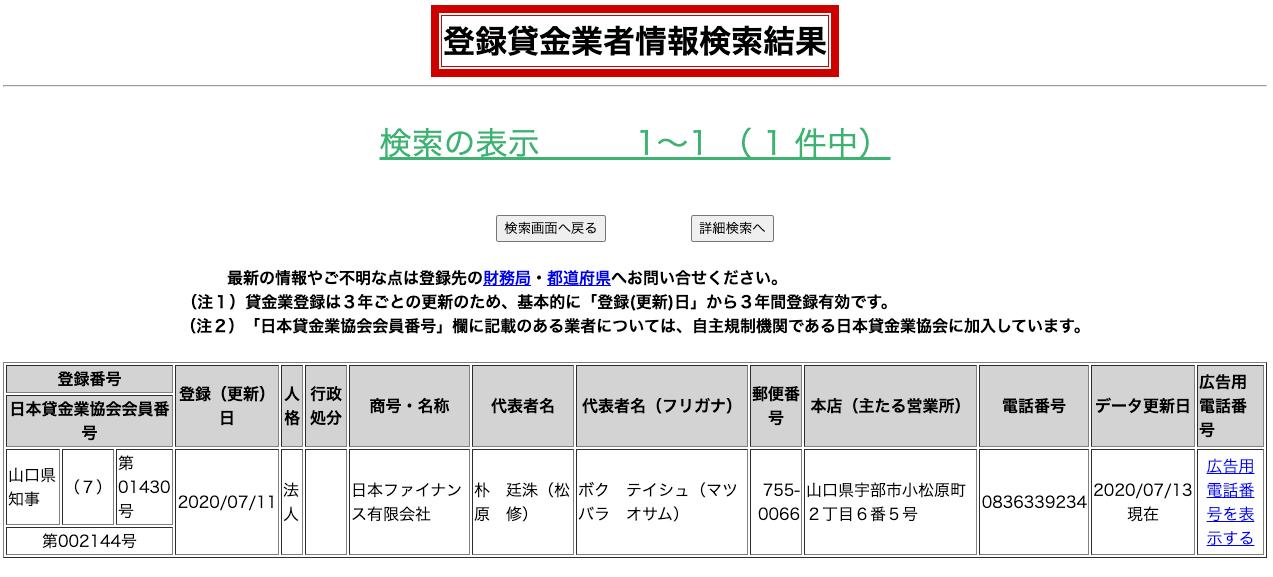 日本ファイナンス(登録貸金業者情報検索結果)