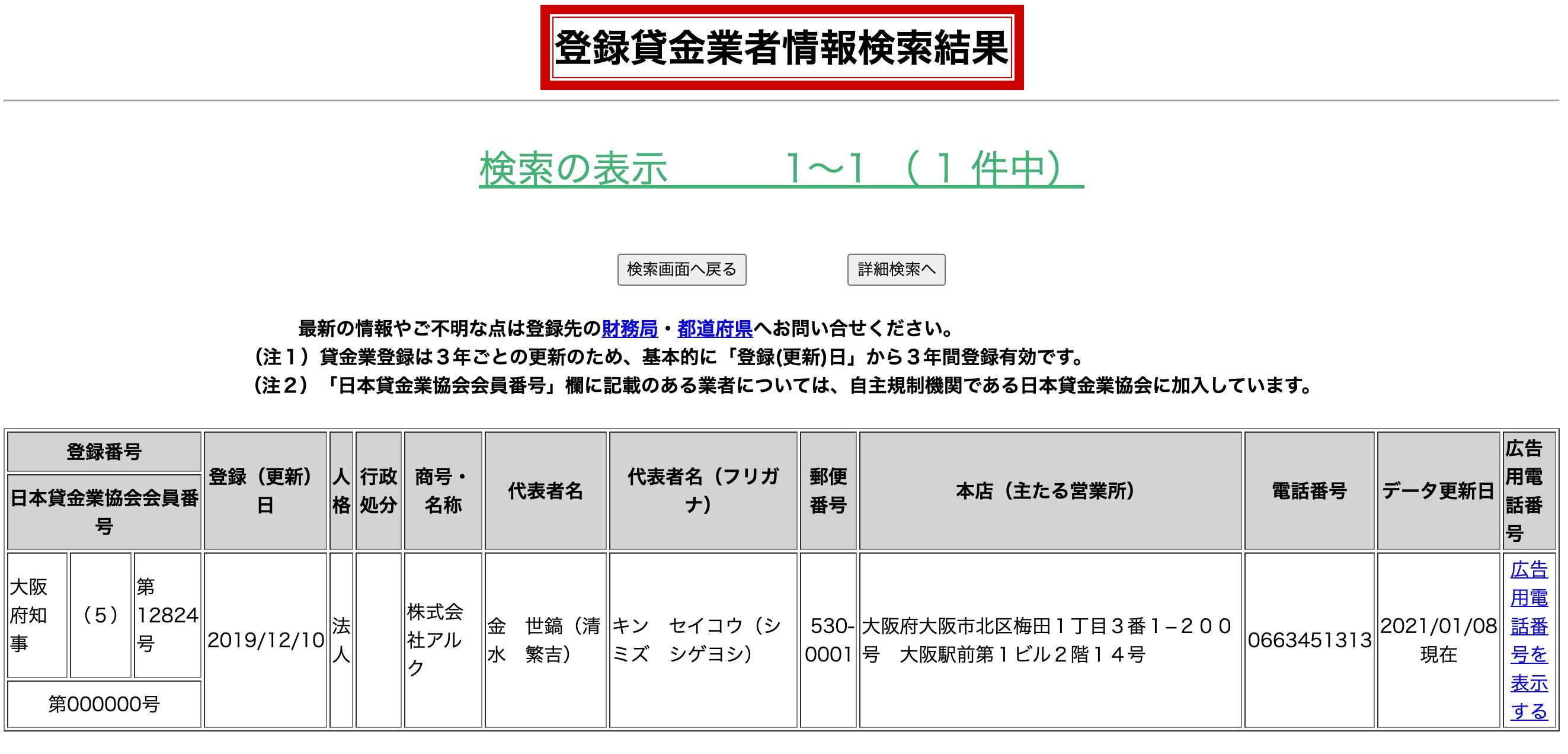 株式会社アルク(登録貸金業者情報検索結果)