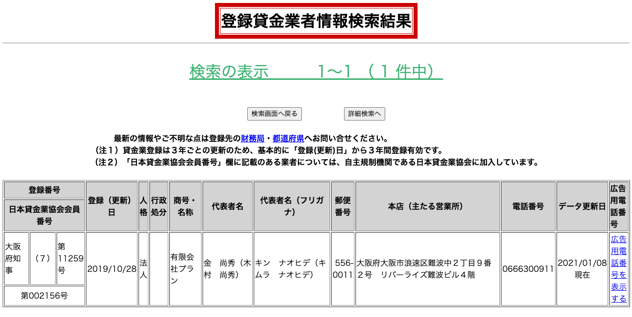 https://shittoku-cardloan.com/wp/wp-content/uploads/2021/03/all-plan.png