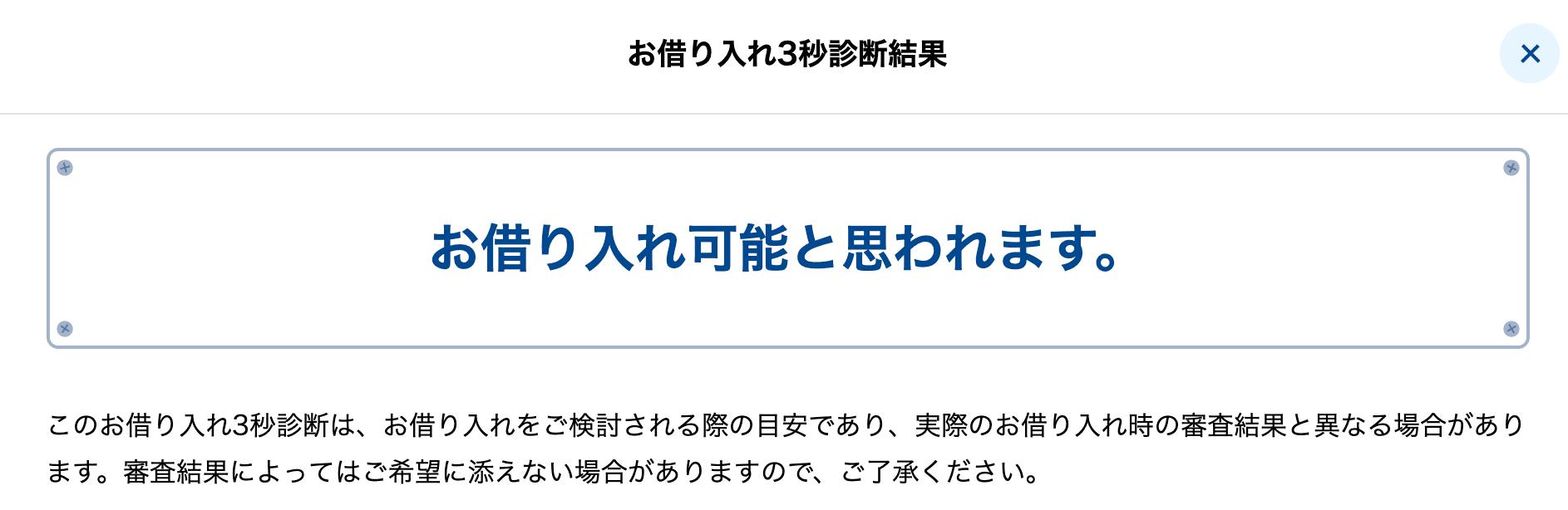 横浜銀行カードローン-お借り入れ3秒診断結果