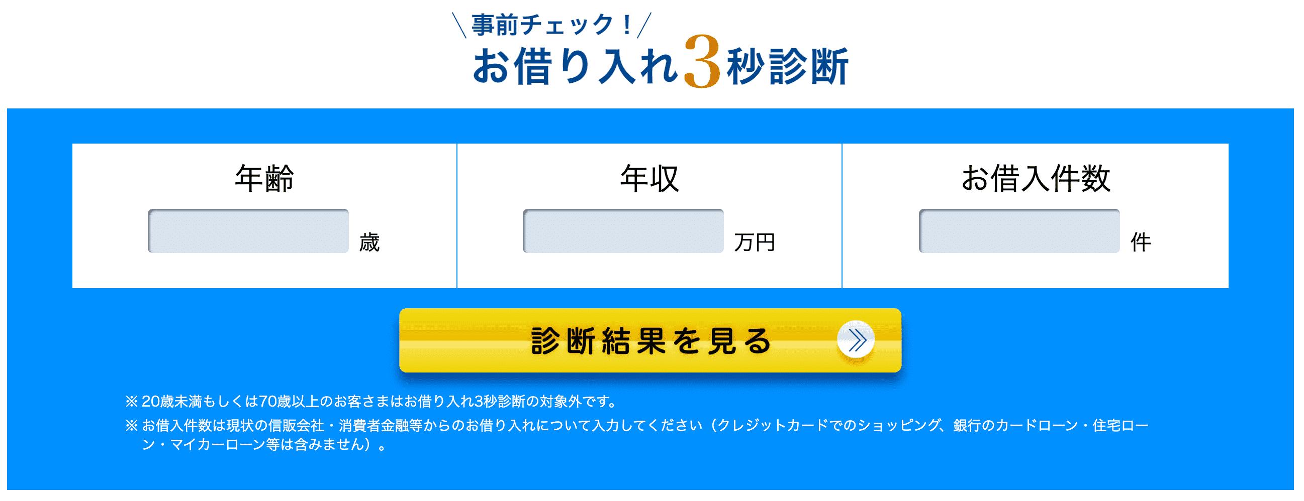 横浜銀行カードローン-お借り入れ3秒診断