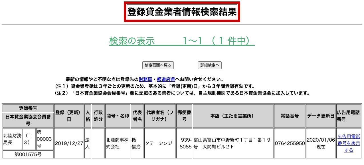 北陸商事株式会社(登録貸金業者情報検索結果)