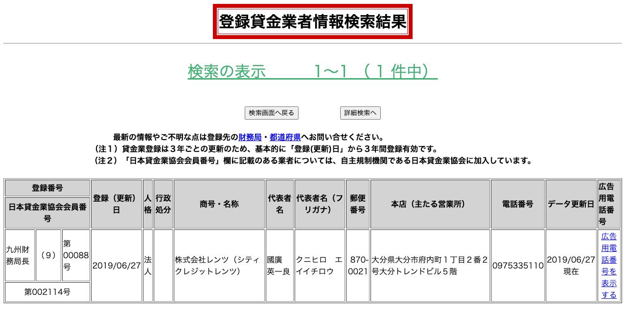 レンツ(登録貸金業者情報検索結果)