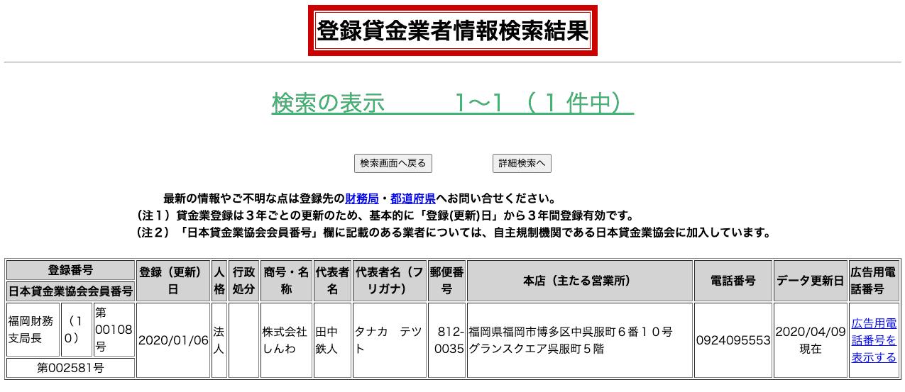 しんわ(登録貸金業者情報検索結果)